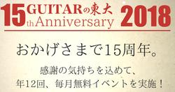 Guitar15th_anniver